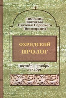 Охридский пролог. Октябрь, ноябрь, декабрь