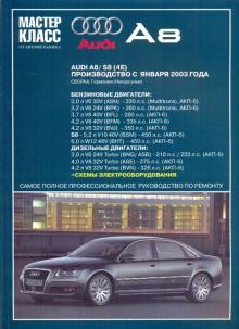 Audi А8: Руководство по эксплуатации, техническому обслуживанию и ремонту