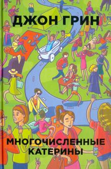 """Книга: """"Многочисленные Катерины"""" - Джон Грин. Купить книгу, читать ..."""
