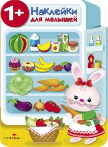 Наклейки для малышей. Холодильник