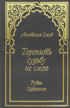 Анатолий Ежов
