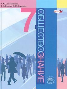 Обществознание. 7 класс. Учебник. ФГОС - Лазебникова, Стрелова, Коваль