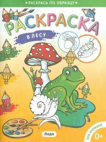"""Книга: """"Раскраска для малышей """"В лесу"""""""". Купить книгу ..."""