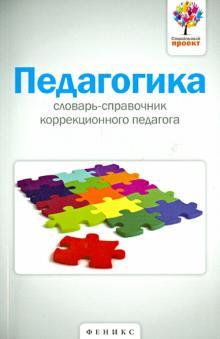 Педагогика. Словарь-справочник коррекционного педагога