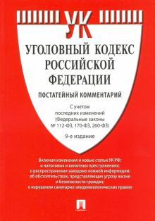 Уголовный кодекс Российской Федерации. Постатейный комментарий