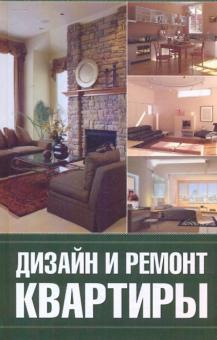 Дизайн и ремонт квартиры