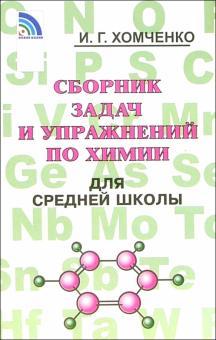 И г хомченко решение задач задачи по химии с решением на избыток
