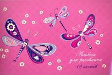 """Альбом для рисования """"Яркие стрекозы"""" (12 листов) (40376-10)"""