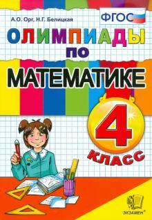Математика. 4 класс. Олимпиады. ФГОС