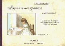 Татьяна Шклярова - Репринтные прописи с калькой № 1 (к пособию Ф. Флерова