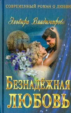 Современный роман о любви
