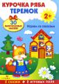 """Плакат-игра """"Теремок. Курочка Ряба"""""""