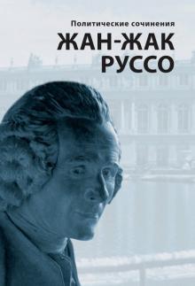 Политические сочинения - Жан-Жак Руссо