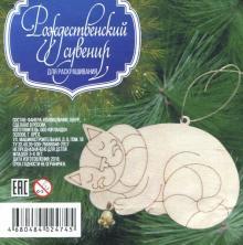 """Деревянная подвеска с колокольчиком """"Кот с шарфом"""""""