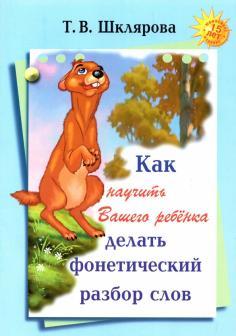 Рус. язык, чтение (литература)/Начальная школа