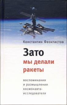 Зато мы делали ракеты: Воспоминания и размышления космонавта-исследователя