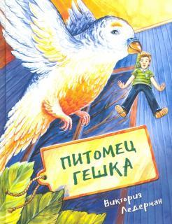 Виктория Ледерман - Питомец Гешка обложка книги
