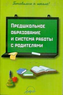 Предшкольное образование и система работы с родителями - Прохорова, Нигматуллина, Белоногова, Белягина