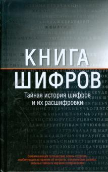 Книга шифров: Тайная история шифров и их расшифровки