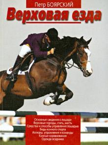Верховая езда - Петр Боярский