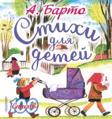 Стихи для детей - Агния Барто