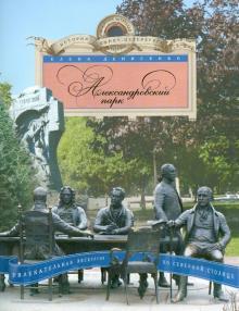 Александровский парк. Увлекательная экскурсия по Северной столице