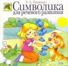 Символика для речевого развития - Татьяна Ткаченко