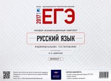 ЕГЭ-2017. Русский язык. Типовой экзаменационный комплект. Вариант 1