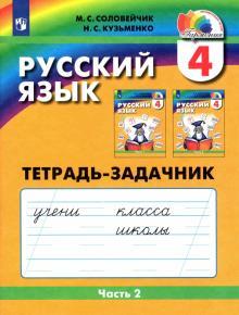 Русский язык. 4 класс. Тетрадь-задачник к учебнику. В 3-х частях. Часть 2. ФГОС