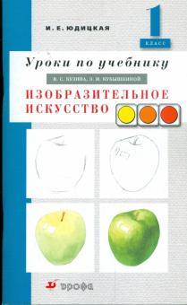 """Уроки по учебнику Кузина В. С., Кубышкиной Э. И. """"Изобразительное искусство. 1 класс"""""""