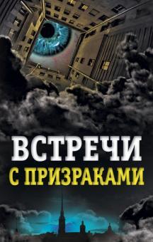 Встречи с призраками - Елена Хаецкая