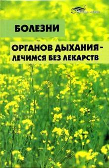 Болезни органов дыхания - лечимся без лекарств - Киселенко, Назина, Могилева
