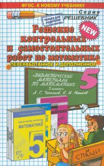 Математика. 5 класс. Решение контрольных и самостоятельных работ к пособию Чеснокова, Нешкова. ФГОС