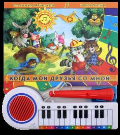 Пианино-караоке. Когда мои друзья со мной