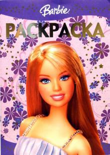 """Книга: """"Раскраска-люкс № 0704 (Барби)"""". Купить книгу ..."""