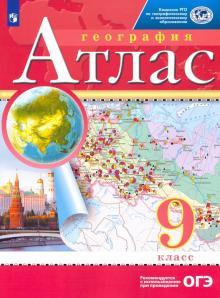 География. 9 класс. Атлас. РГО
