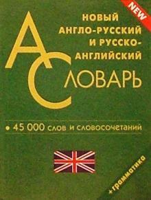 Новый англо-русский и русско-английский словарь. 45 000 слов и словосочетаний. Грамматика