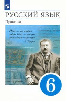 Русский язык. 6 класс. Учебник. Практика. ФГОС