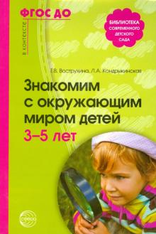 Знакомим с окружающим миром детей 3-5 лет. ФГОС ДО