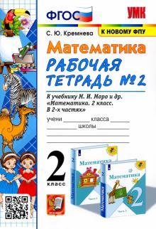 Математика. 2 класс. Рабочая тетрадь №2 к учебнику М.И. Моро и др. ФГОС