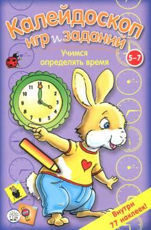 Калейдоскоп игр и заданий. Учимся определять время