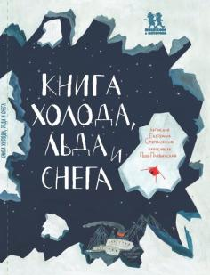 Книга холода, льда и снега