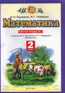 Математика. 2 класс. Рабочая тетрадь № 1 к учебнику М. И. Башмакова, М. Г. Нефедовой