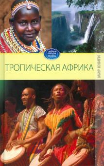 Тропическая Африка - Светлана Филатова
