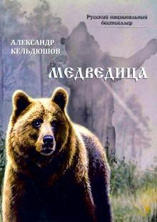 Медведица - Александр Кельдюшонов