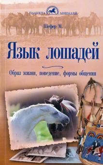 Язык лошадей. Образ жизни, поведение, формы общения