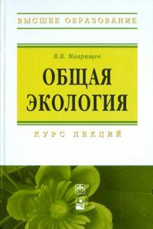 Общая экология. Курс лекций - Виктор Маврищев