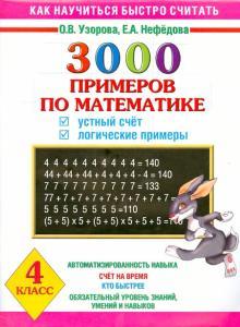 Математика. 4 класс. Устный счет. Логические примеры