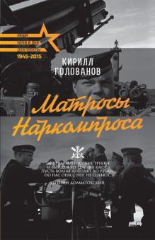 Матросы Наркомпроса - Кирилл Голованов