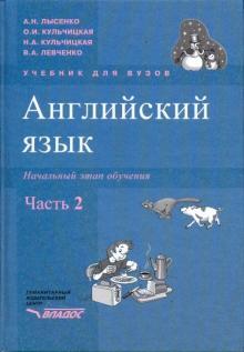 Английский язык. Начальный этап обучения. В 2-х частях. Часть 2 (+CD)